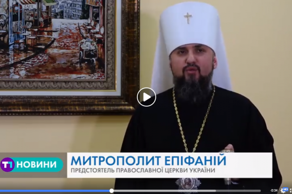Митрополит Епіфаній у Тернополі розповів про долю Почаївської лаври