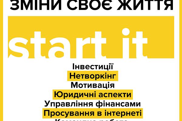 У Тернополі незабаром пройде освітній форум «Start It»