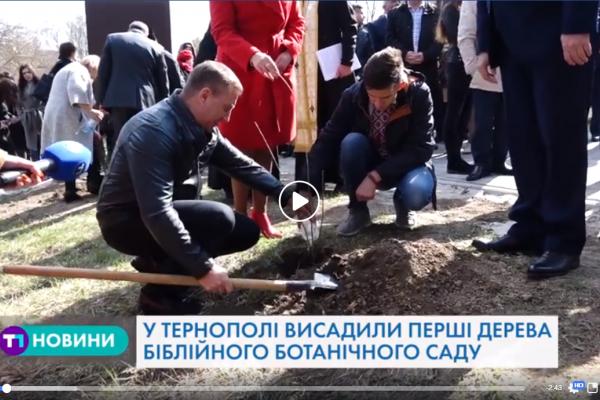 В Тернополі висадили унікальний Едемський сад за Біблійним зразком