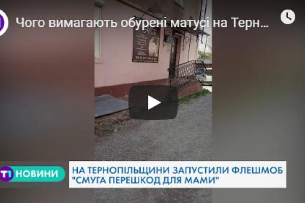 На Тернопільщині хвилю обурення в соцмережі підняли матусі (Відео)