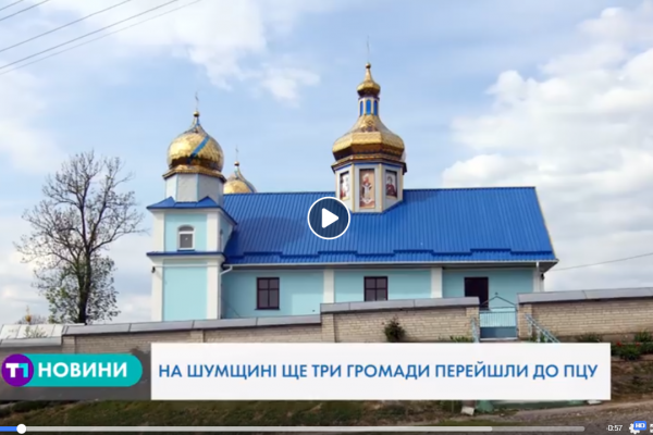 Громади Тернопільщини масово переходять до ПЦУ
