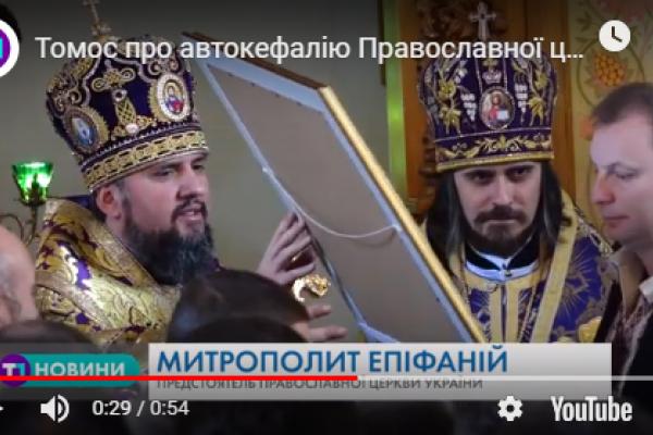 Унікальний для України документ відтепер у Тернополі (Відео)