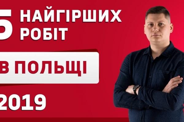 Найгірші роботи в Польщі у 2019 (Відео)