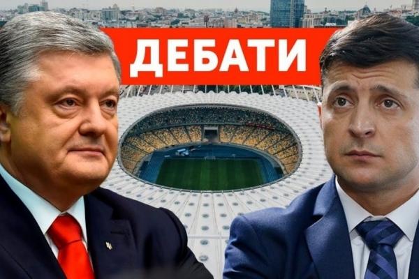 Зеленський vs. Порошенко: Дебати на стадіоні (Наживо)