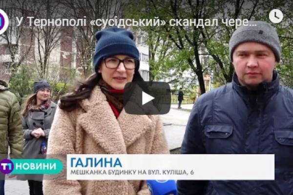 В Тернополі розпочалися «сусідські війни» (Відео)
