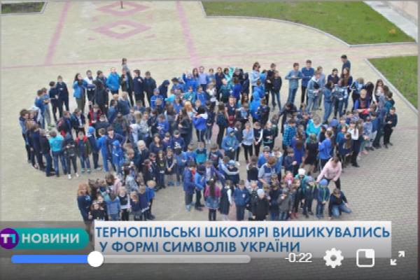 Тернопільські школярі зобразили символи України в дуже оригінальний спосіб