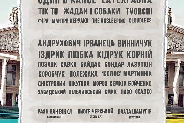 Незабаром у Тернополі пройде мистецький фестиваль «Ї»