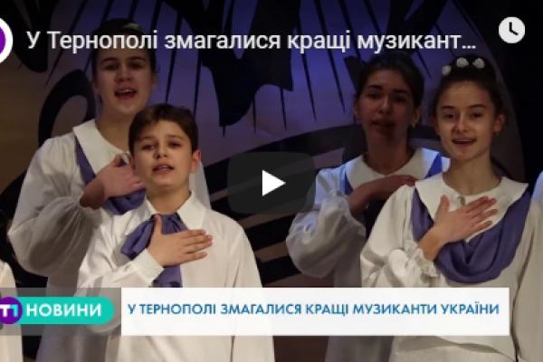 У Тернополі змагалися кращі музиканти України (Відео)