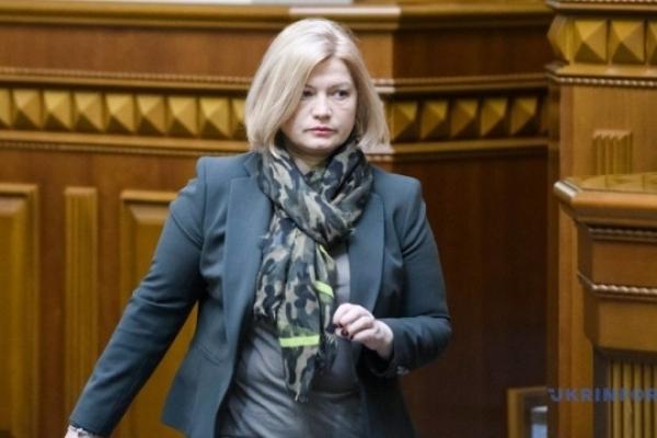 Зняття недоторканності: Геращенко закликала Раду підтримати команду Зеленського