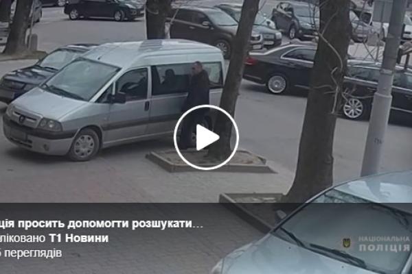 Опізнати чоловіка, який вкрав гроші з автомобіля Peugeot просить поліція (Відео)
