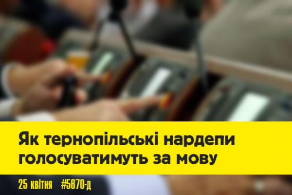 Як народні обранці від Тернопільщини голосуватимуть за закон про мову?