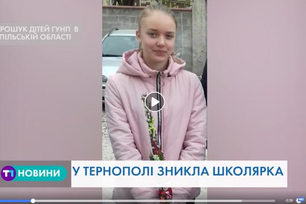 13-річна школярка, яку шукав весь Тернопіль, втекла до свого 19-річного кавалера
