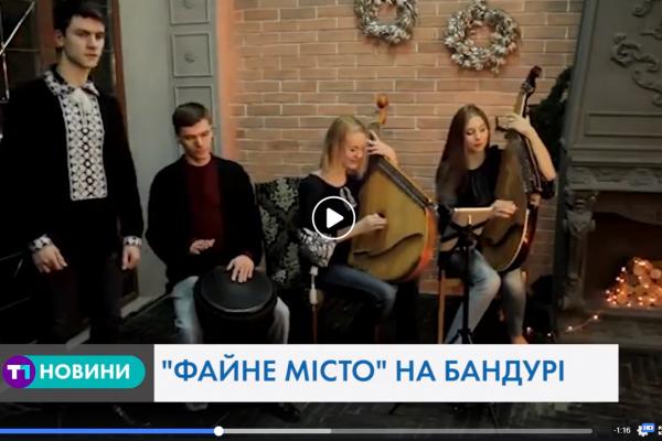 «Файне місто Тернопіль» талановиті тернопільські музиканти зіграли на бандурі (Відео)
