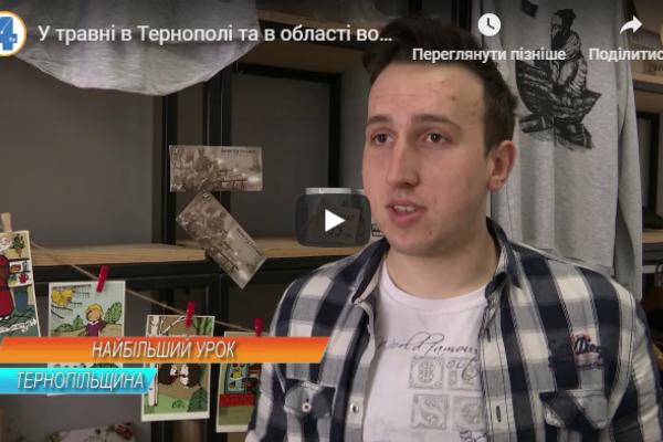 П'ять тисяч учнів: у Тернополі проведуть найбільший у світі урок (Відео)