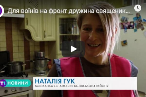Дружина тернопільського священика поділилася секретом приготування пасок, які передає воїнам на фронт (Відео)
