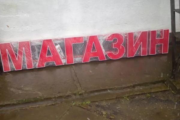 Чи змістом українським наповнені вивіски