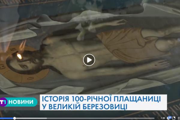 У селі на Тернопільщині люди вклоняються чудотворній плащаниці із 100-річною історією