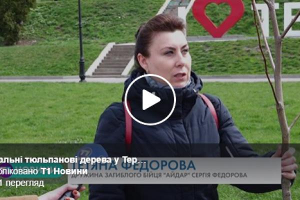 У Тернополі висадили 30 унікальних дерев (Відео)
