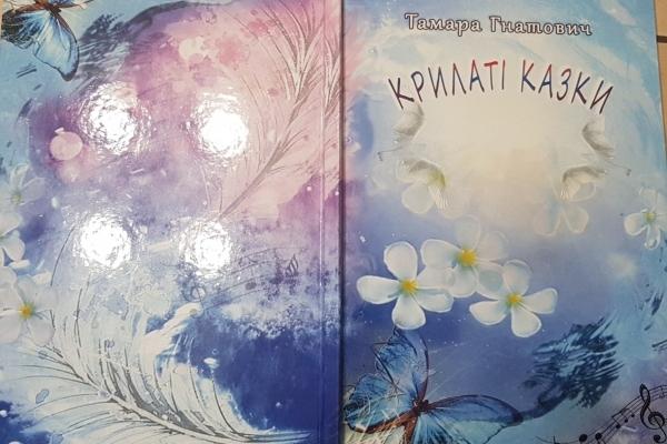 «Крилаті казки» тернопільської поетеси летять до дітей