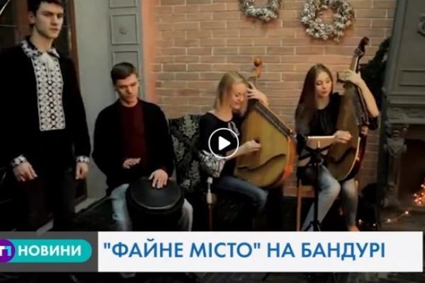 «Файне місто Тернопіль» талановиті музиканти зіграли на бандурі