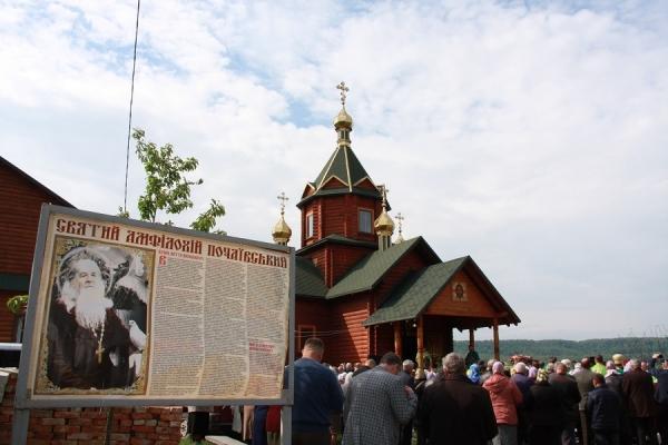 Преподобного Амфілохія Почаївського вшанують на батьківщині