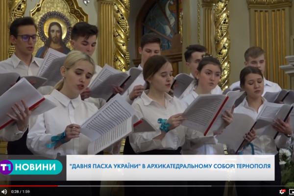 У тернопільській Архикатедрі лунала «Давня Пасха України» (Відео)