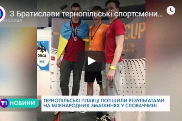 З Міжнародних змагань тернопільська команда повернулася із нагородами