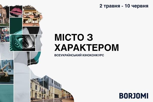 Стартує всеукраїнський конкурс «Місто з характером»