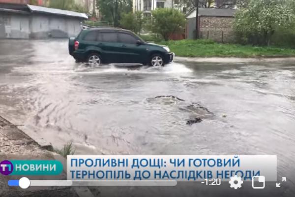 Через негоду Тернопіль затоплює (Відео)