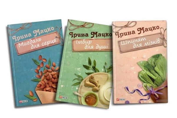 Додайте смаку до життя, або літературні душевні рецепти Ірини Мацко