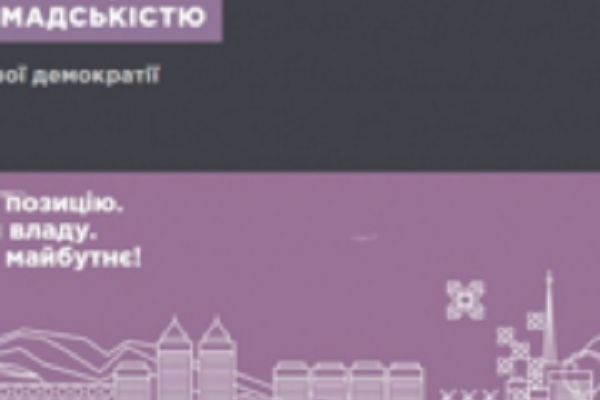 «Е-консультації» – коли громада прямо впливає на рішення мерії Тернополя