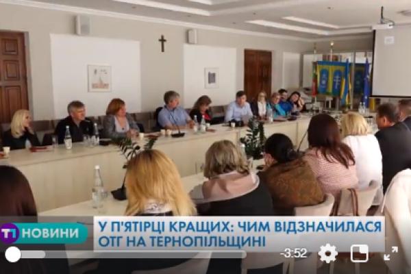 Естонці приїхали на Тернопільщину, щоб поділитися успішним досвідом реформи децентралізації