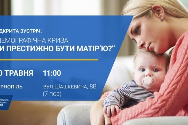 Щаслива мама - що для цього треба? Українська Галицька Партія організовує обговорення у Тернополі