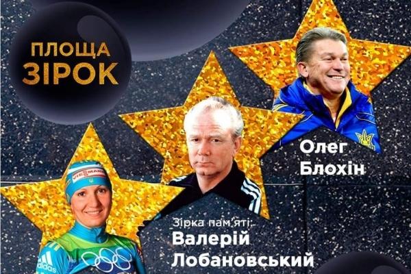Тернопільська спортсменка отримала власну зірку на «Площі зірок» у Києві