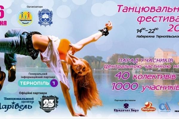 В Тернополі пройде «Танцювальний фестиваль - 2019»