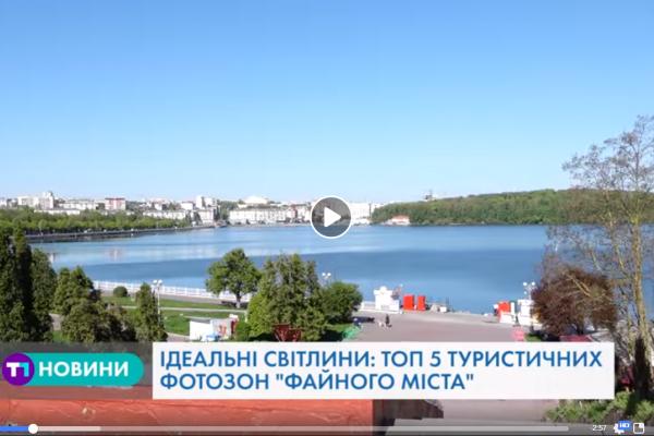 ТОП-5 локацій для фото у Тернополі, які вас вразять