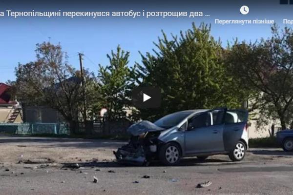 На Тернопільщині перекинувся автобус і розтрощив два авто (Відео)
