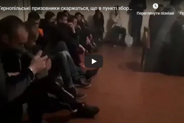 Тернопільські призовники скаржаться, що в пункті збору вночі хтось розпилив газ