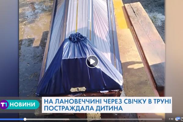 Похорон на Тернопільщині закінчився трагедією (Відео)