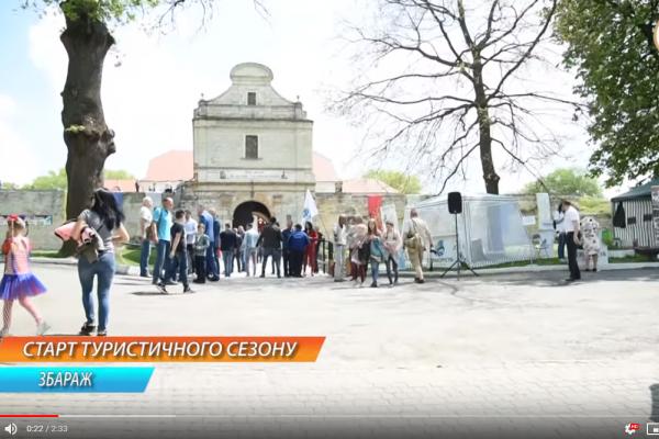 Тернопільщина офіційно відкрила туристичний сезон (Відео)