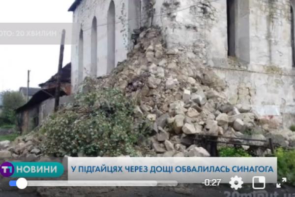 На Тернопільщині обвалилася історична споруда (Відео)