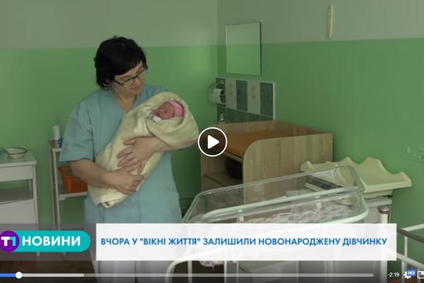 «Вікно життя»: у Тернополі підкинули новонароджену дівчинку (Відео)