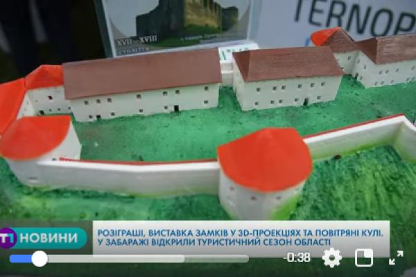 Замки у 3D-проекціях та повітряні кулі - на Тернопільщині грандіозно відкрили туристичний сезон