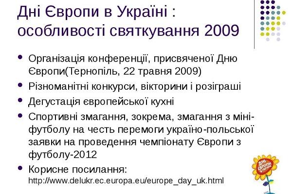 Дні Європи в Україні: як святкували 10-річчя тому