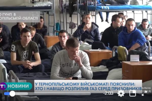 У військкоматі Тернопільщини прокоментували інцидент, який трапився напередодні