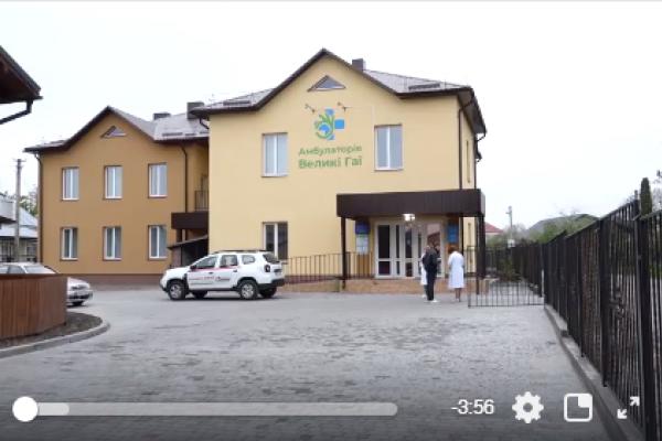 Медична реформа у дії: як на Тернопільщині надають послуги в оновлених амбулаторіях?