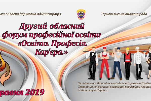 На Тернопільщині відбудеться обласний форум професійної освіти  «Освіта. Професія. Кар'єра» (Відео)