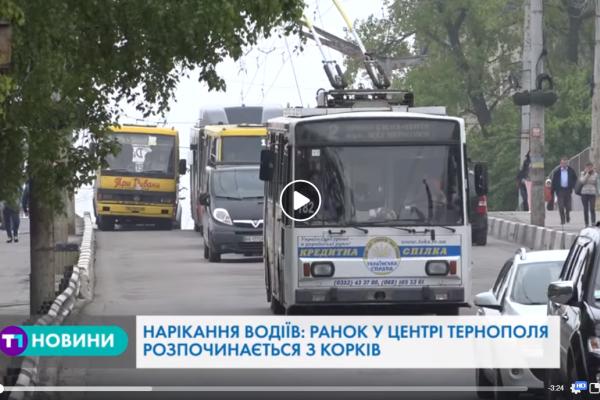 Обурені водії й довжелезні корки: на перехресті у Тернополі щоранку одна і та ж ситуація