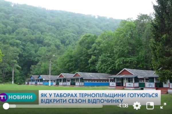 Чи безпечно дітей відправляти на відпочинок у тернопільські табори?