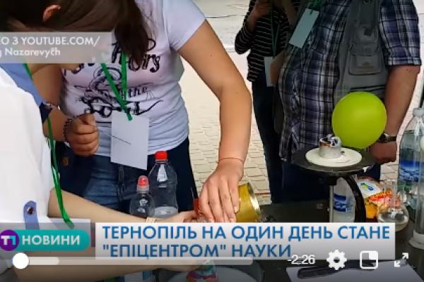У неділю в Тернополі відбудеться грандіозне «наукове» дійство